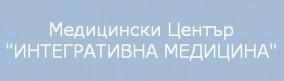 МЕДИЦИНСКИ ЦЕНТЪР ИНТЕГРАТИВНА МЕДИЦИНА